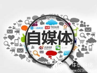 【秀山网站建设】自媒体营销到底多少的粉丝量才能带来收益呢?