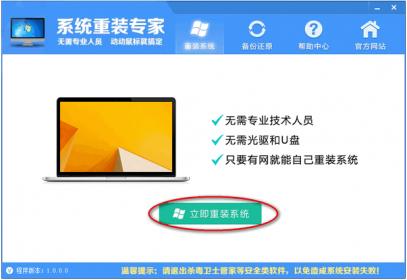 系统重装专家简体中文版(Win7/WinVista/WinXP/Win8兼容软件)