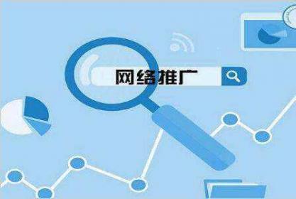 谈谈网络推广如何将信息推送给客户