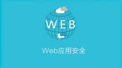 带有WAF功能的Web应用以防止常见的如SQL注入、XSS等黑客攻击