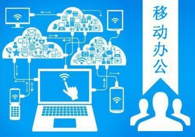 移动办公APP实现办公的及时性和便利性,实现智能办公