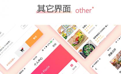 重庆公众号开发之生活服务类公众号界面设计