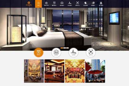 酒店网站怎样设计才能体现其精致、高档?
