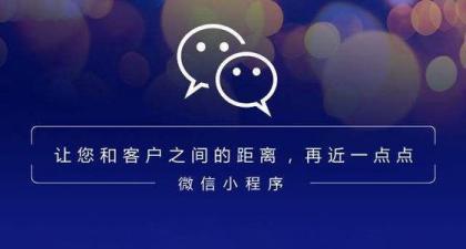 微信小程序受限的营销推广方式