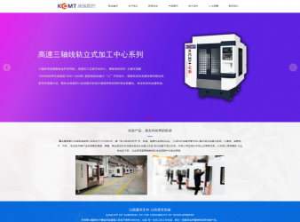 康铖智汇机械制造公司网站建设案例