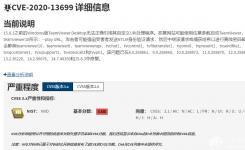 CVE-2020-13699 TeamViewer漏洞:浏览特定网页时,无需密码黑客即可入侵计算机,悄悄地与计算机建立连接,并进一步利用该系统。