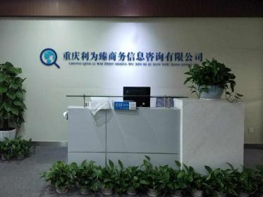 重庆重庆利为臻商务信息咨询有限公司与我公司签订网站建设合同